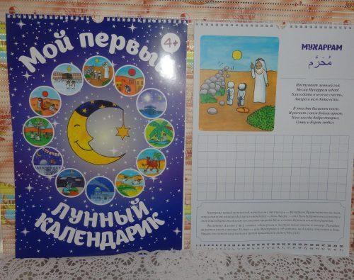 Мой первый лунный календарик