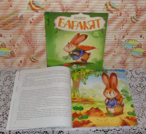 Книга Баракят
