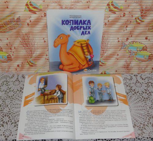 Книга Копилка добрых дел