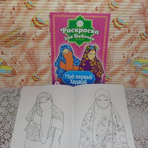 Книга Раскраска для девочек Мой первый хиджаб