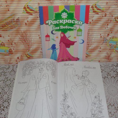 Книга раскраска для девочек