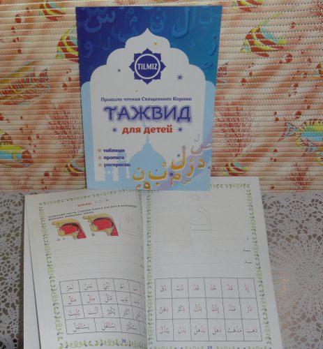 Книга Тажвид для детей. Правила чтения Священного Корана
