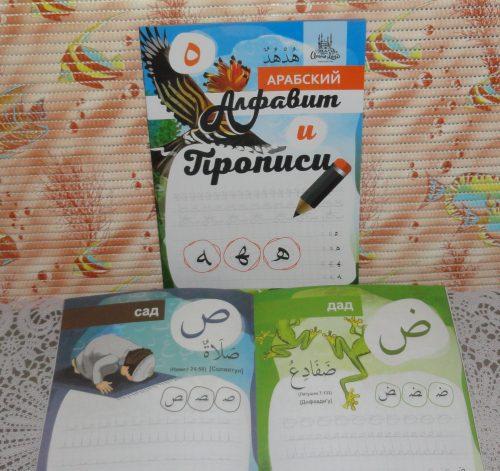 Книга Арабский алфавит и прописи