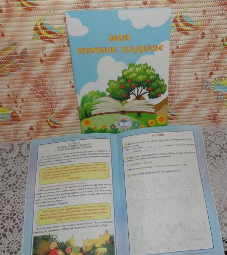 Книга Мои первые хадисы