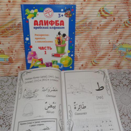 Раскраска-пропись с наклейками Алифба. арабский алфавит. часть №1/№2