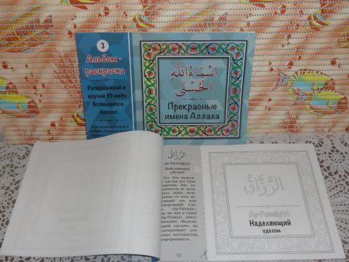 Альбом-раскраска «Раскрашивай и изучай 99 имен Всевышнего Аллаха»
