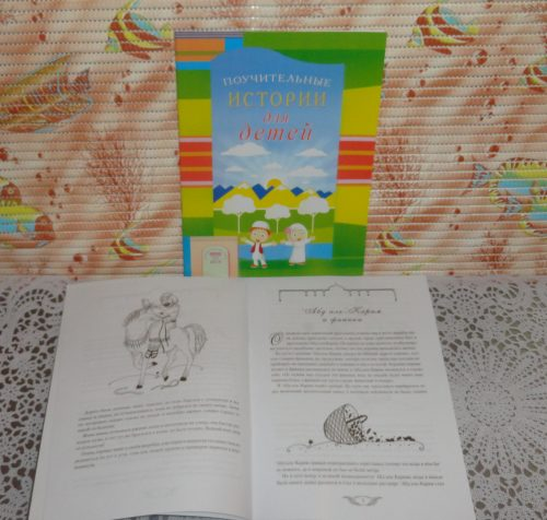 Книга Поучительные истории для детей
