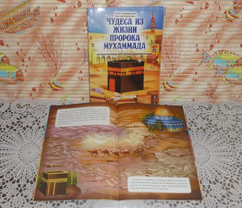 Книга Чудеса из жизни Пророка Мухаммада с.а.с.