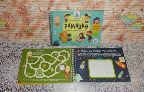 Книга-тетрадь Рамадан. пиши и стирай