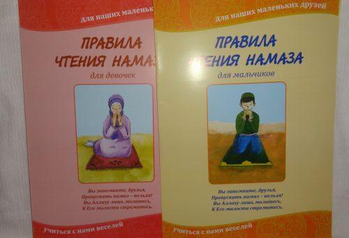 Правила чтения намаза для девочек/для мальчиков