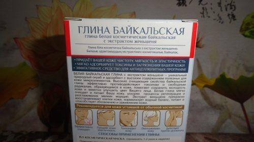 Глина LutumTherapia белая байкальская с экстрактом женьшеня для лица и тела, 100гр