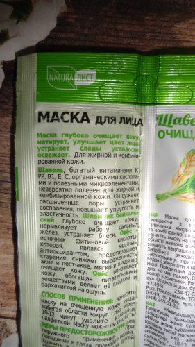 Маска для лица Natura лист (Натура лист) — Щавелевая (очищающая), 2*12мл