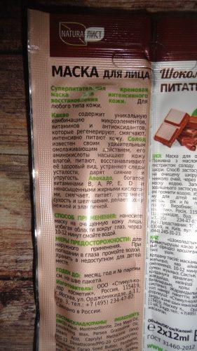Маска для лица Natura лист (Натура лист) — Шоколадная (питательная), 2*12мл