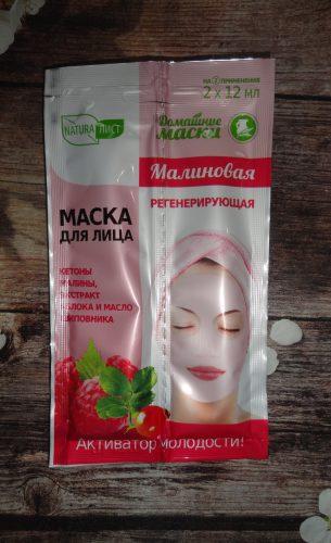 Маска для лица Natura лист (Натура лист) — Малиновая (регенерирующая), 2*12мл