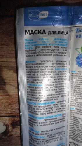Маска для лица Natura лист (Натура лист) — Васильковая (увлажняющая), 2*12мл