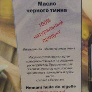 Масло черного тмина «Королевское» Аль-Хавадж (El Hawag), 125мл