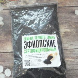 Семена черного тмина эфиопские, 100гр