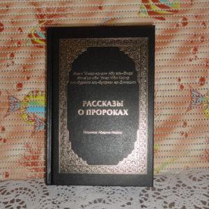 Книга «Рассказы о Пророках»