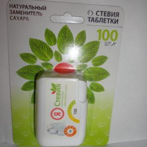Стевия, 100 таблеток
