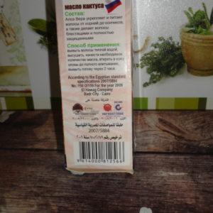 Масло кактуса для волос El Hawag (Эль-Хавадж), 125мл