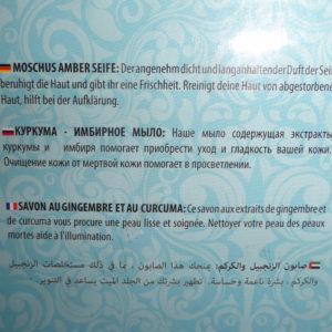 Мыло Harem's (Харемс) – куркума и имбирь, 150гр