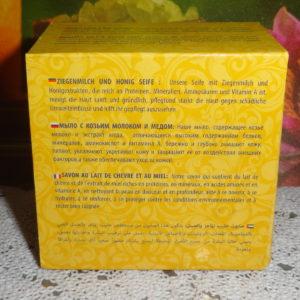 Мыло Harem's (Харемс) – с козьим молоком и медом, 150гр