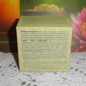 Мыло Harem's (Харемс) – с глиной и водорослями, 150гр