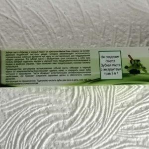 Зубная паста As-Shifa Miswak (Ас-Шифа Мисвак) с черным тмином, 120гр+50гр