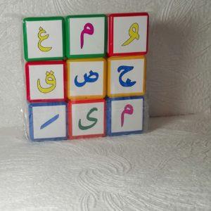 Кубики пластиковые с арабскими буквами